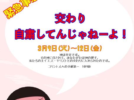 【3/09~開催!】春期学校2021