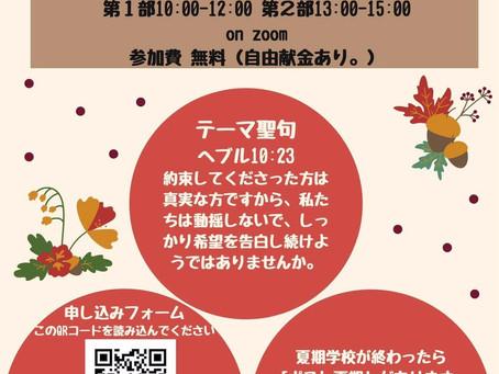 【9月26日開催!】POST夏期