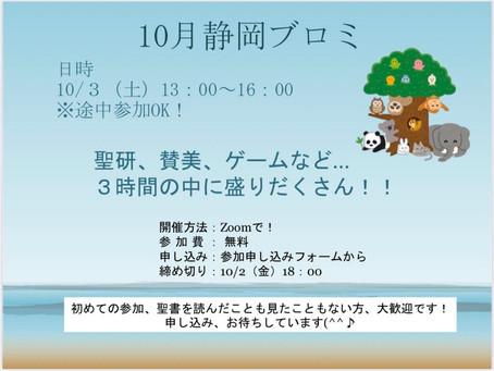 【10月3日開催!】10月の静岡ブロミ💓