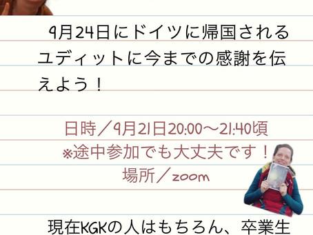 【9月21日開催!】ユディット感謝祭