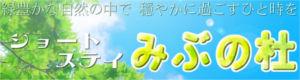 バナー壬生の杜.jpg