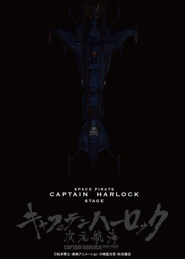 キャプテンハーロック-次元航海-