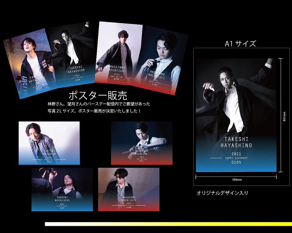 ポスター宣伝-100.jpg