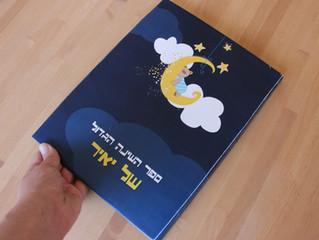 ספר השינה הגדול