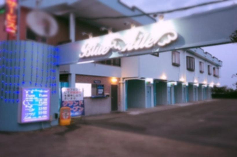 Blue aile 延岡市 ホテル