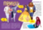 39-40 принц и принцессы2 копия.jpg