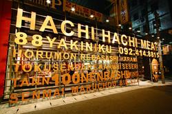 hachihachi 88