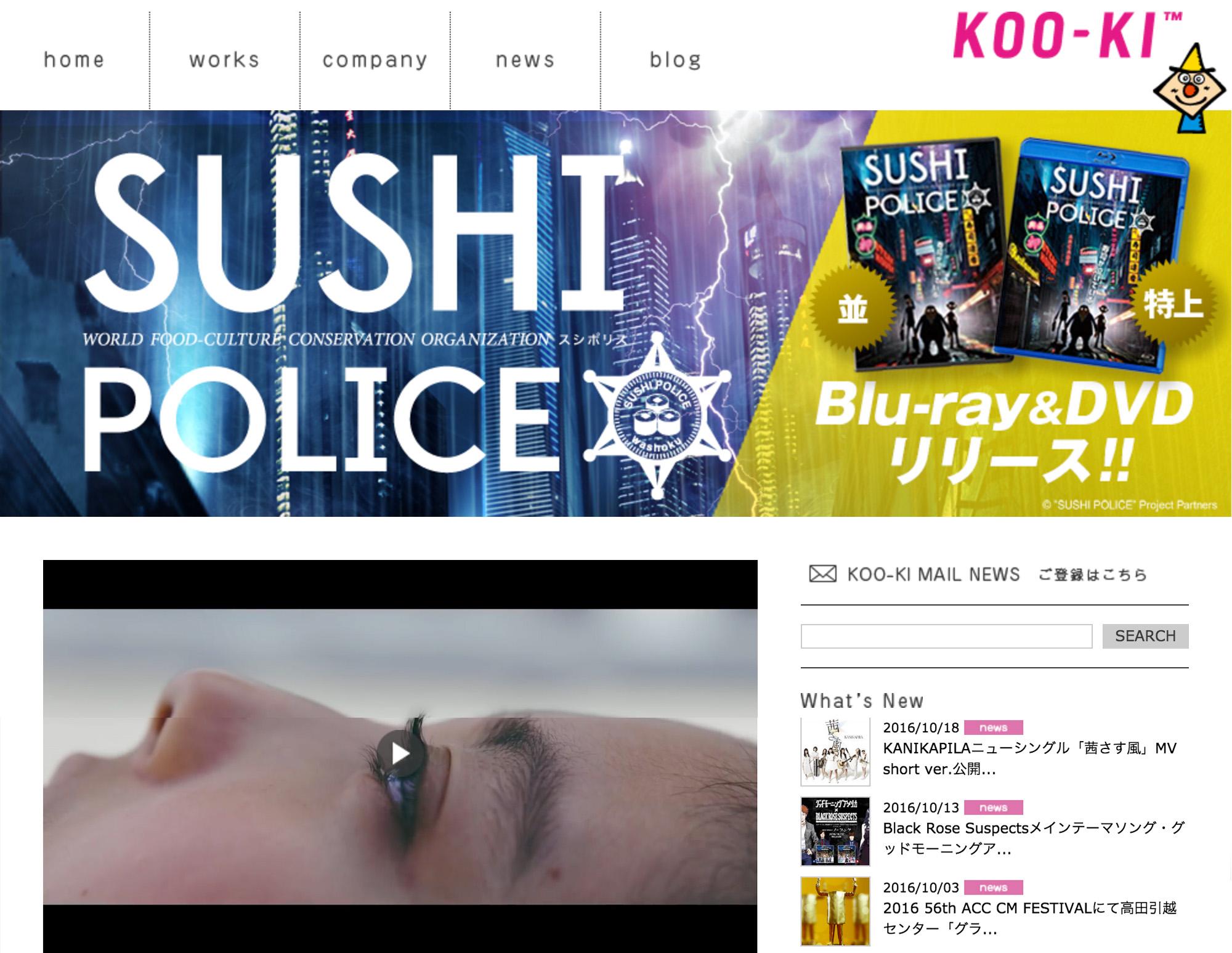 kooki_web_S