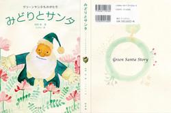みどりとサンタ(Green  Santa Claus)