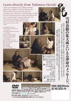 Yukimura DVD bakside