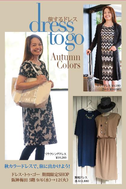秋のトラベルシーズン到来!ドレストゥゴーのトラベリングドレスに秋カラーの無地ドレスが登場。まだまだ暑い初秋から長く着回せる便利なドレスです。