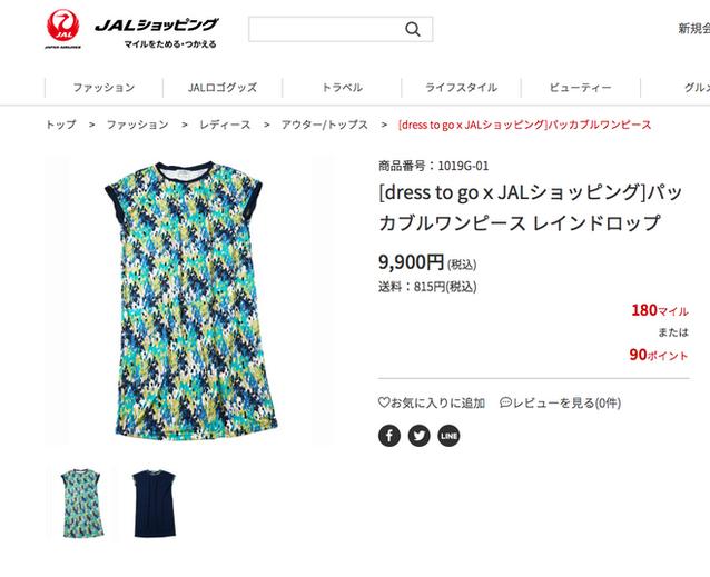 ●旅するドレスがJAL SHOPに登場!