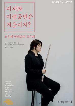 오은혜 포스터 앞 . (1).png