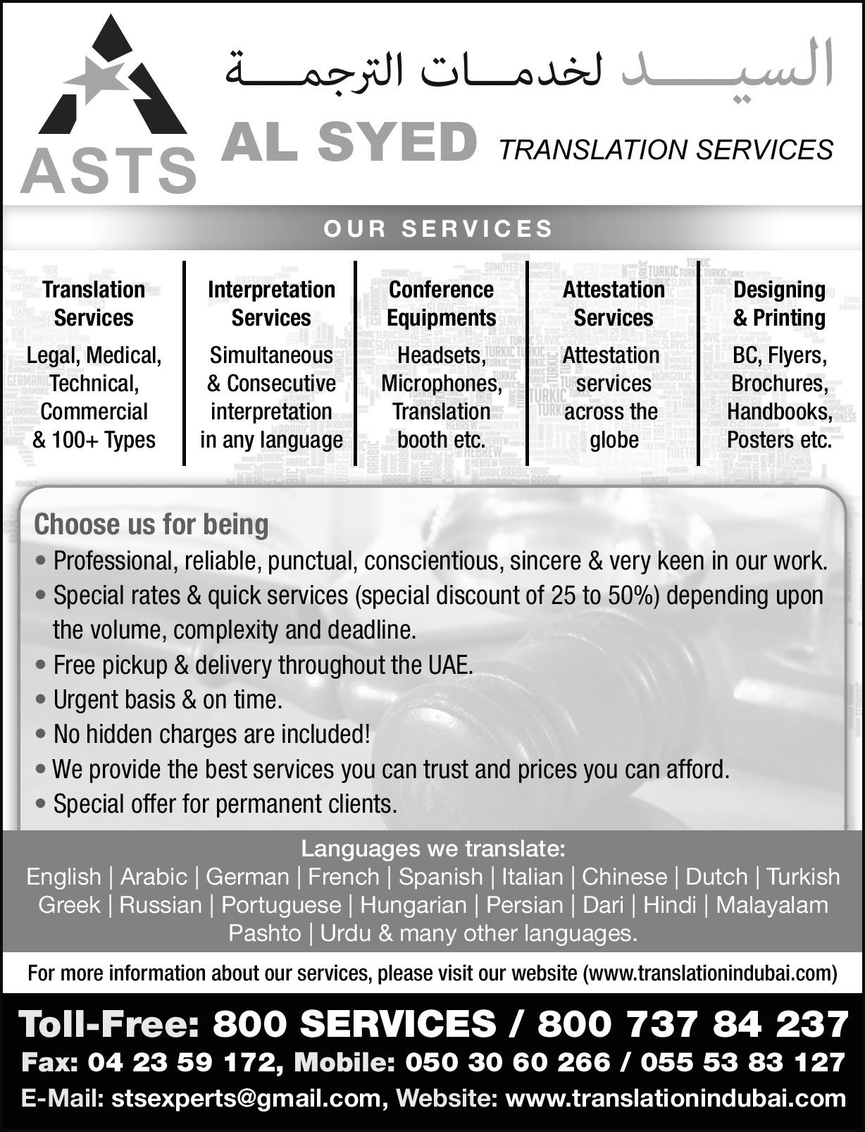 AL SYED TRANSLATION 44V