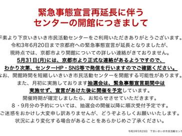 【お知らせ】緊急事態宣言再延長に伴うセンターの開館について(暫定)