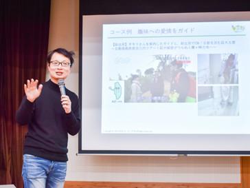 ◇イベント報告◇第2回「ツーリズムで社会を変える」『Dive-in SHIMOGYO ~ダイバーシティで地域社会を変える~』
