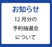 【HPバナー】 予約受付抽選会 12月.jpg