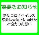 【HPバナー】 コロナ防止.jpg