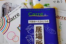 DSCF3107 Carre'.JPG