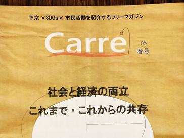 【お知らせ】 「Carre'05」発行しました!!