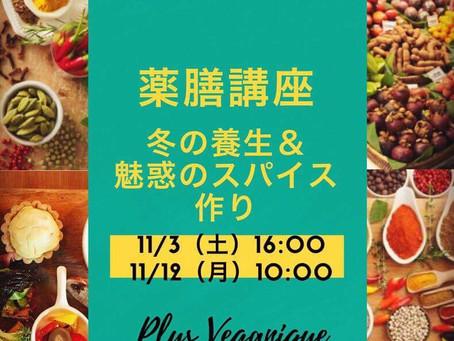 薬膳講座 【冬の養生〜魅惑のスパイス作り」