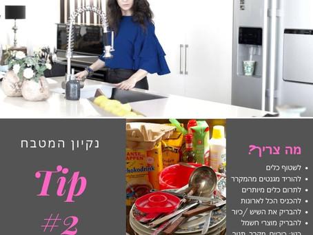 טיפ #2 - הכנת המטבח למכירה