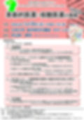 革新的医薬・核酸医薬開発シンポジウム2.jpg