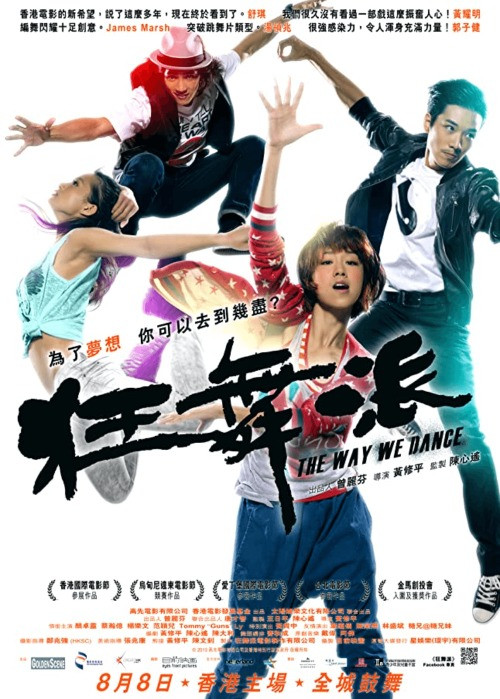 The Way We Dance - Movie Cover - Best Dance Films On Netflix