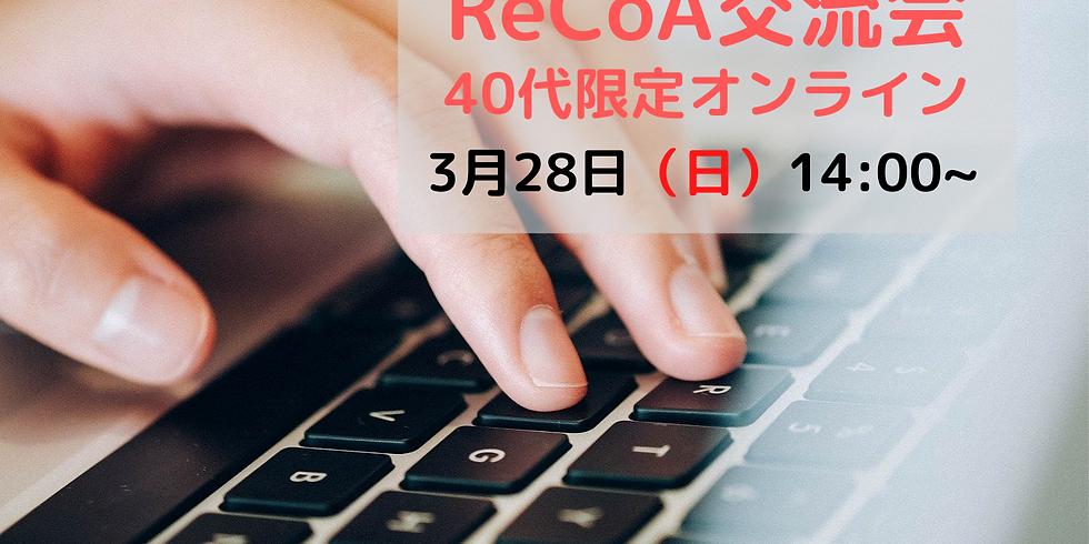ReCoA40代限定交流会 (オンライン)