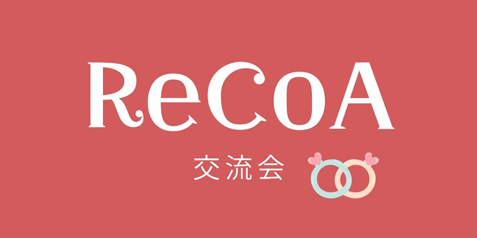 ReCoA交流会 (オンライン) -気軽に友達を増やそうー