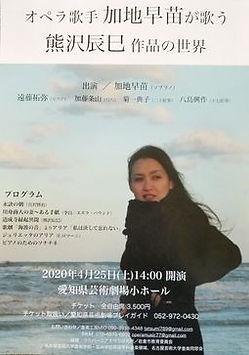 加地コンサート.jpg