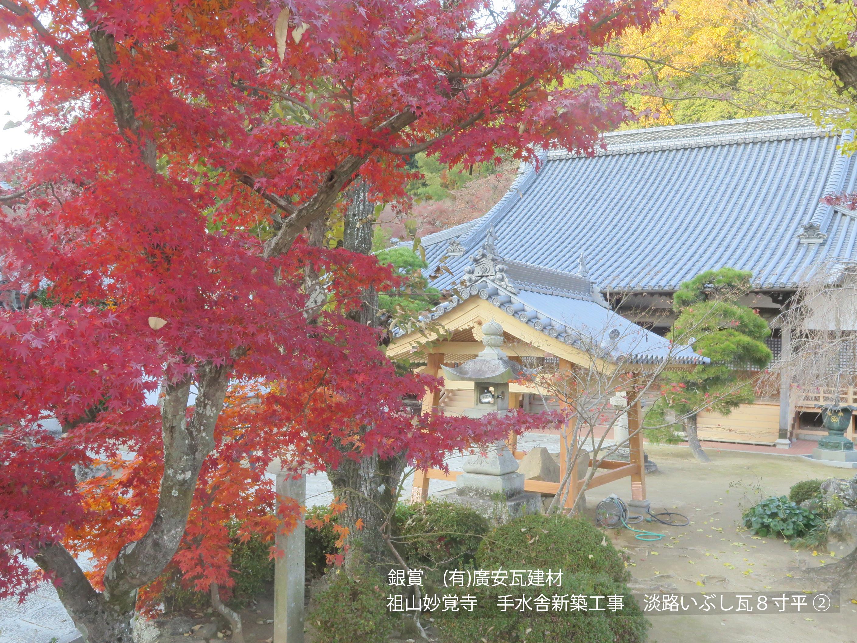 祖山妙覚寺 ②_B
