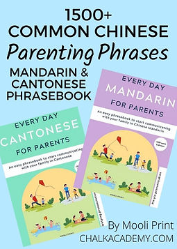 Everyday-Chinese-for-Parents-Pinterest-1