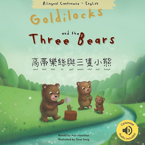 Goldilocks and the Three Bears 高蒂樂絲與三隻小熊: (Bilingual Cantonese with Jyutping and