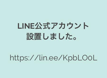 LINE公式アカウント設置しました。