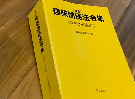 建築基準法の関係規定について