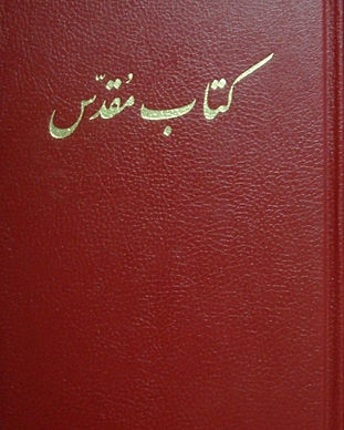 The Holy Bible in Persian - Persian Vesi