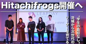 常陸frogs 2期スタート