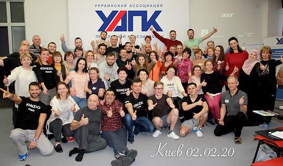 Общая фото Киев-3.jpg