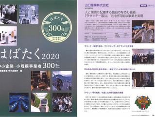 2020年はばたく中小企業300社に選定