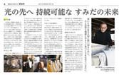 墨田区広報紙「すみだ」でやさしい革の取組みが紹介されました