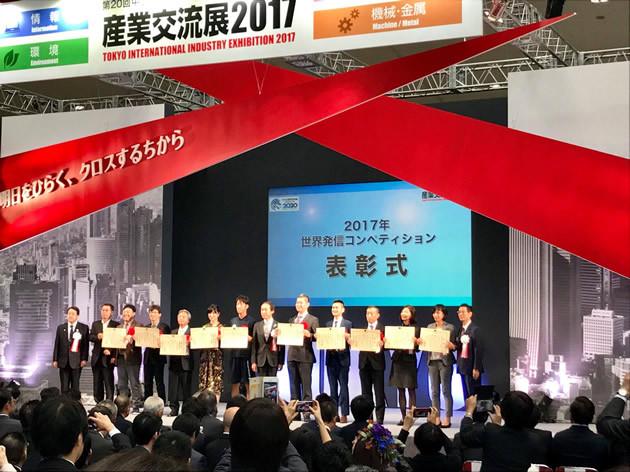 東京2020世界発信コンペティション特別賞受賞