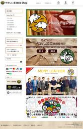 新ショップオープン 「やさしい革Web Shop」のお知らせ