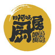 Auntie's Chinese Burgers  四阿姨厨房