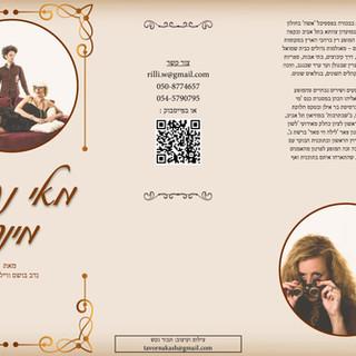 Mai Nafka Mina - Brochure