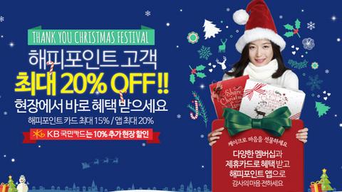 12월 크리스마스 캠페인