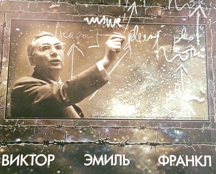 Виктор Эмиль Франкл.jpg