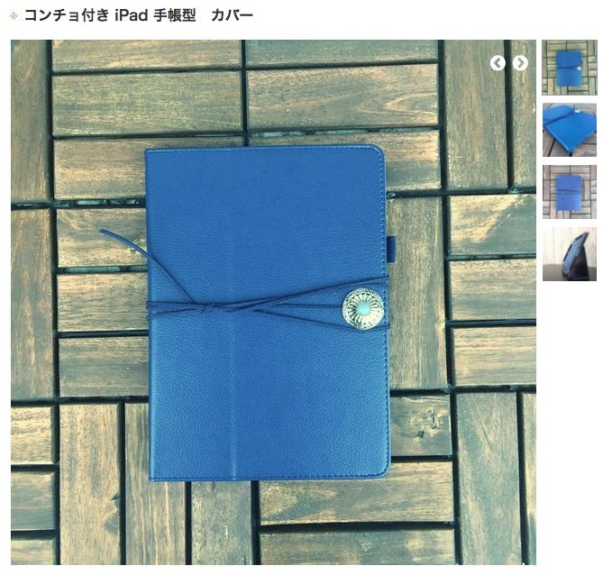 pajour コンチョ付き iPad 手帳型カバー