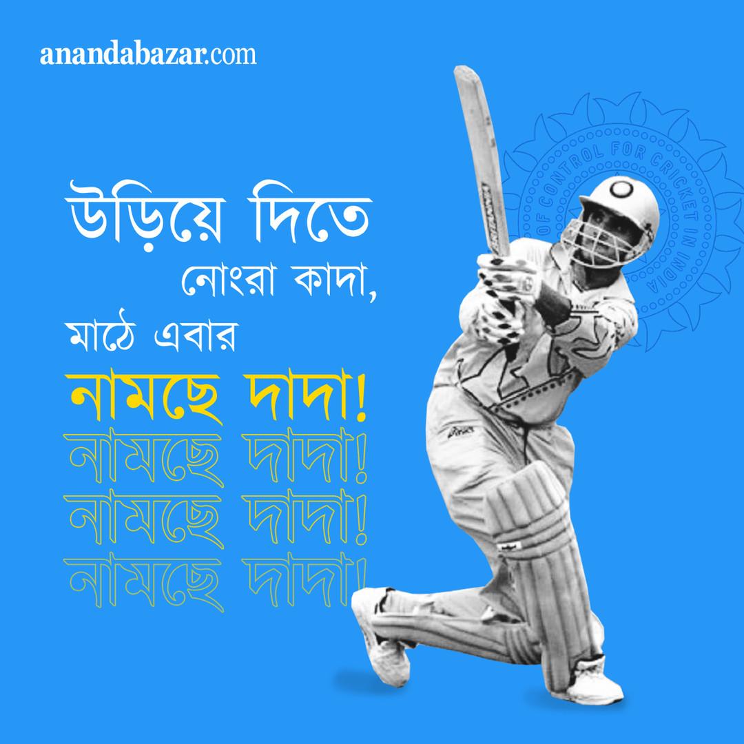 Anandabazar - Sourav Ganguly