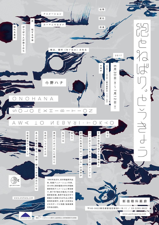 小野ハナ個展『泡とねばり、とうきょう』フライヤー
